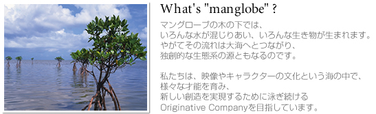 What's «manglobe»?